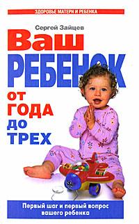 Купить Ваш ребенок от года до трех. Первый шаг и первый вопрос вашего ребенка, 978-5-9757-0174-9