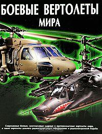 Купить Боевые вертолеты мира, 978-985-13-9676-0