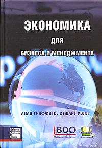 Экономика для бизнеса и менеджмента, Алан Гриффитс, 978-966-8644-98-6  - купить со скидкой