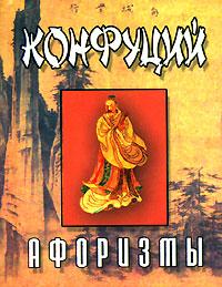 Купить Конфуций.Афоризмы, 978-985-16-3530-2