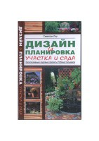 Книга Дизайн и планировка вашего участка и сада