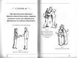 фото страниц Кодекс Братана #6