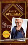 Книга Кодекс Братана