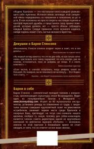 фото страниц Кодекс Братана #3