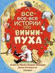 Книга Все-все-все истории про Винни-Пуха