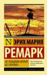 Книга На Западном фронте без перемен