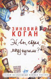 Купить Эй, вы, евреи, мацу купили?, Зиновий Коган, 978-5-17-088269-4