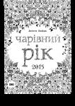 Календар 'Чарівний рік' 2015