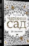 Набір листівок 'Чарівний Сад' (20 шт.)