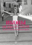 Книга Иконы моды и стиля. От Джона Апдайка до Анджелины Джоли