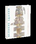 Книга Великие здания. Мировая архитектура в разрезе: от египетских пирамид до Центра Помпиду