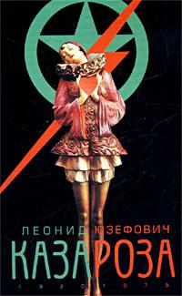 Купить Казароза 1920/1975, 5-94663-047-3