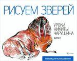 Книга Альбом для раскраш.Вып.№1.Рисуем зверей.