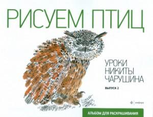 Книга Альбом для раскраш.Вып.№2.Рисуем птиц.