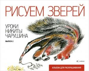 Книга Альбом для раскраш.Вып.№2.Рисуем зверей.