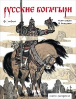 Книга Книга-раскр.Русские богатыри