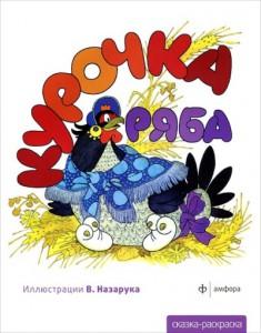Книга Сказка-раскр.Курочка Ряба