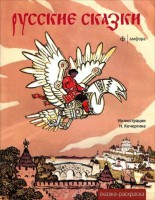 Книга Сказка-раскр.Русские сказки