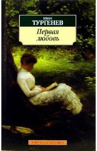 Купить Первая Любовь, Иван Тургенев, 978-5-389-02699-5