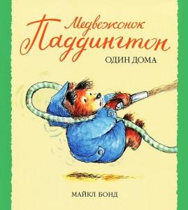 Книга Медвежонок Паддингтон один дома