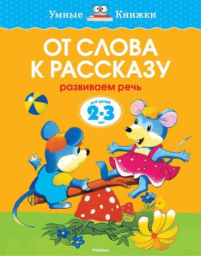 Купить 2-3 года. От слова к рассказу. Развиваем речь, Ольга Земцова, 978-5-389-06261-0