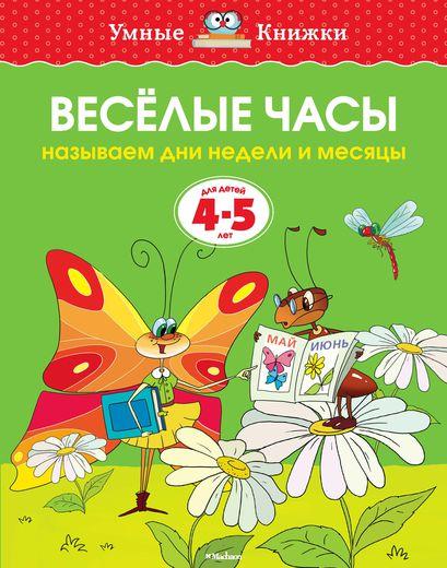 Купить 4-5 лет. Веселые часы. Называем дни недели и месяцы, Ольга Земцова, 978-5-389-06281-8