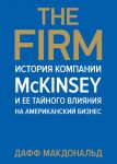 Книга The Firm. История компании McKinsey и ее тайного влияния на американский бизнес