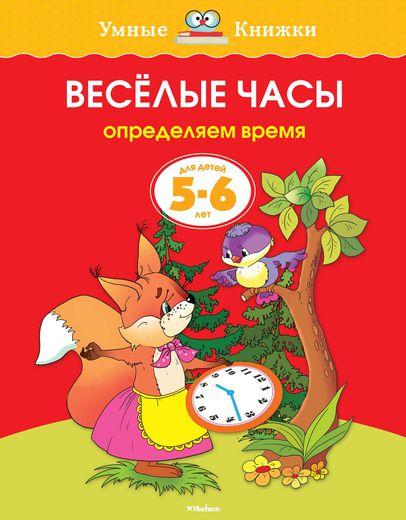 Купить Весёлые часы. Определяем время. 5-6 лет, 978-5-389-07085-1