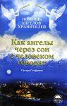 Книга Как ангелы через сон с человеком говорят