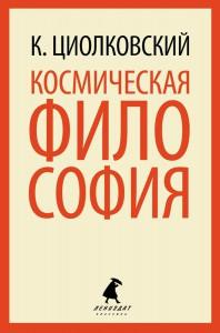 Книга Космическая философия