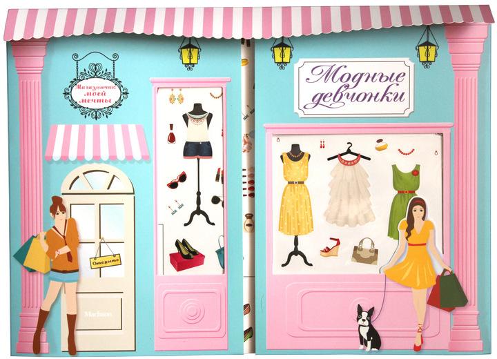 Купить Модные девчонки. Магазинчик моей мечты, Алла Голованова, 978-5-389-07992-2