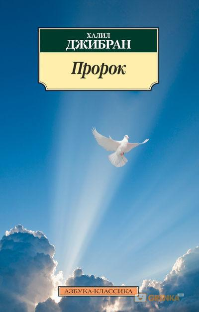 Купить Пророк, 978-5-389-07951-9
