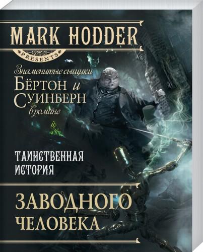 Купить Таинственная история Заводного человека, Марк Ходдер, 978-5-88353-514-6