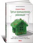 Книга Третья промышленная революция. Как горизонтальные взаимодействия меняют энергетику, экономику и мир в целом