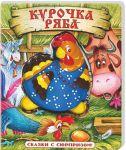 Книга Сказки с сюрпризом. Курочка Ряба