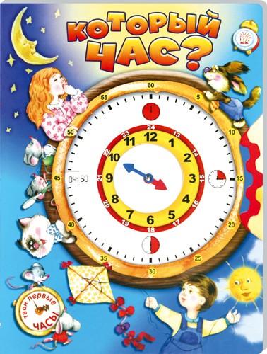 Купить Твои первые часы. Который час?, Екатерина Карганова, 978-5-9287-1476-5
