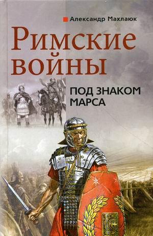 махлаюк римские войны под знаком марса