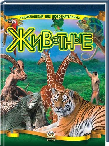Купить Животные, 978-617-695-025-7