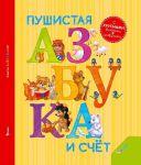 Книга Пушистая азбука и счет