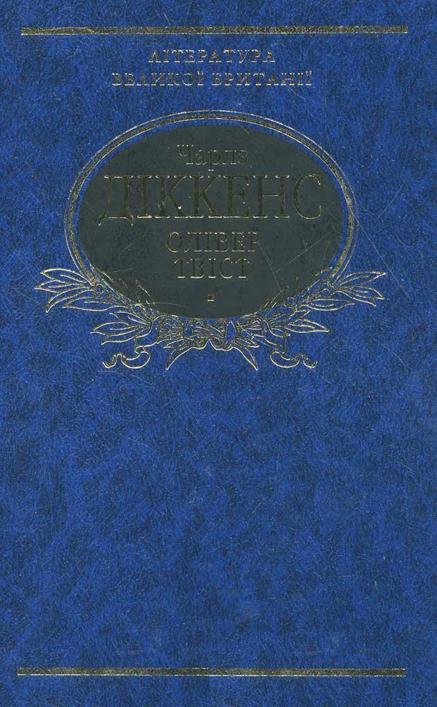 Олiвер Твiст, 978-966-03-5012-0  - купить со скидкой