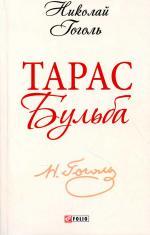 Тарас Бульба, Николай Гоголь, 978-966-03-6356-4  - купить со скидкой
