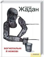 Книга Вогнепальні й ножові