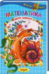 Книга Математика для малят. Хороші вірші