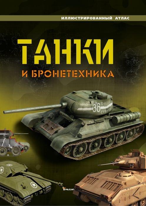 Купить Танки и бронетехника, Ю. Максимейко, 978-966-180-595-7, 978-617-690-999-6