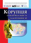 Книга Корупція та відповідальність за корупційні дії: Навчально-методичний посібник