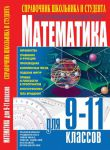 Книга Математика для 9-11 классов. Справочник школьника и студента