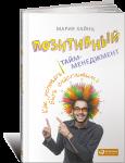 Книга Позитивный тайм-менеджмент: Как успевать быть счастливым