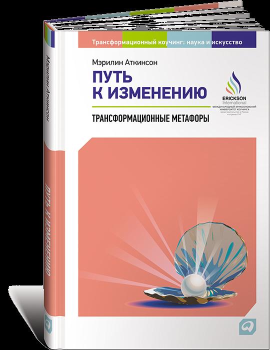 Купить Путь к изменению. Трансформационные метафоры, Мэрилин Аткинсон, 978-5-9614-4866-5, 978-5-9614-5959-3, 978-5-9614-6769-7