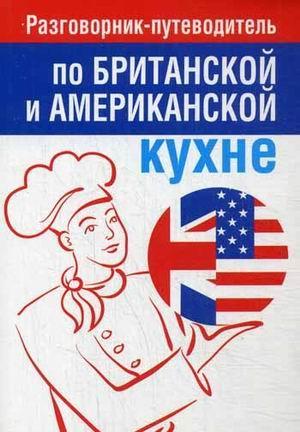 Купить Разговорник-путеводитель по британской и американской кухне, 978-985-15-2098-1