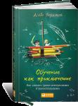 Книга Обучение как приключение: Как сделать уроки интересными и увлекательными
